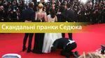 Топ-5 найскандальніших пранків Віталія Седюка