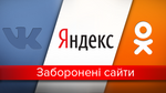 Наскільки популярні в Україні російські сайти: вражаюча статистика