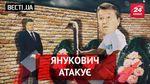 Вєсті.UA. Атака Януковича. Фобія Ляшка