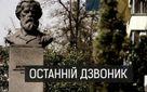 Все для студентів: захмарні статки ректора Віктора Андрущенка