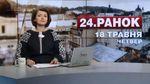Выпуск новостей за 10:00: Дело Cущенка. Годовщина депортации крымских татар