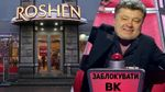 """Магазин Roshen закидали сміттям з вимогою повернути доступ до """"ВКонтакте"""""""