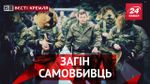 Вєсті Кремля. Росії загрожують бобри. Крива пропаганда
