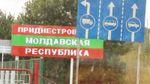 Украина прекратила торговые связи с самопровозглашенным Приднестровьем