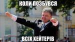 """Найкумедніші меми тижня: заборона """"Вконтакте"""" та звернення Собчак"""