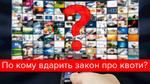 По кому ударит закон о квотах: список каналов с наибольшим объемом русского языка