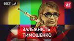 Вєсті.UA. Наркотик Тимошенко. Економний Вілкул