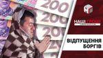 Відпущення податкових боргів: чи пов'язаний Насіров зі справою Онищенка