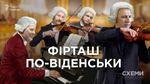 Хто з народних депутатів літав у Відень на день народження олігарха Дмитра Фірташа