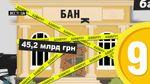 Сколько коммерческих банков закрыла Гонтарева за время своего правления НБУ: неожиданная цифра
