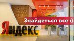 """Знайдеться все. В мережі кепкують з обшуків СБУ в офісах """"Яндекс"""""""