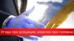 Понятно о Соглашении об ассоциации с ЕС: что оно обещает Украине