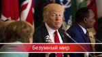 Кошмарный дипломатический провал Трампа