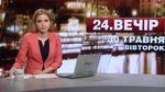 Выпуск новостей за 22:00: Инспекция дорог на вертолете. Запрет для Насирова