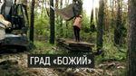 """Церковные """"пасторы"""" причастны к скандальным застройкам в пригороде Киева – резонансное расследование"""