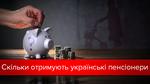 Найбільші та найменші пенсії в Україні: інфографіка