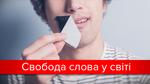 День журналіста: місце України у рейтингу свободи слова