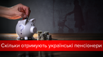 Самые большие и наименьшие пенсии в Україне: инфографика