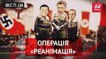 """Вєсті.UA. Ребрендинг і расизм """"Опоблоку"""". Найгуманніший суд в Україні"""