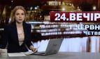 """Випуск новин за 22:00: Відеозвернення бійців АТО. Доля """"Яндексу"""" в Україні"""
