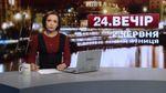 Випуск новин за 22:00: Затримання чиновника. Результати перевірок декларацій міністрів