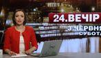 Підсумковий випуск новин за 19:00: Марш рівності у Польщі. Зона АТО