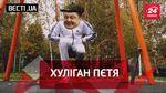 """Вєсті.UА. Петро Порошенко """"на районі"""". Роман Насіров не здається"""