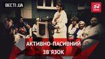 Вести.UА. Нож в спину от скотыняк. Богоизбранный народ за другим Ющенко