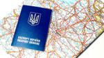 Безвіз близько. Українцям нагадали перелік необхідних документів