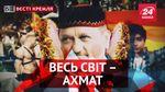 """Вести Кремля. Республика под названием """"Ахмат"""". Силиконовые """"ветераны"""""""