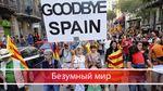 Сепаратизм по-испански: почему каталонцы хотят независимости