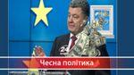 Як Порошенко використовує Генпрокуратуру для досягнення корупційних цілей