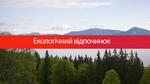 Чисті озера і ріки України: де відпочивати влітку