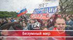 Россия против Путина: главные итоги антикоррупционных митингов