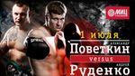 Бій українця Руденка з росіянином Повєткіним: на кону чемпіонський пояс