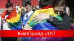 """""""КиївПрайд-2017"""": що треба знати про Марш рівності у столиці"""