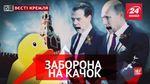 Вести Кремля. Сливки. Кошмар российских политиков. Проклятие Оливера Стоуна
