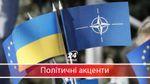 Як у Кремлі відреагували на бажання України стати членом НАТО