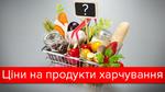 Цены на продукты в Украине: насколько подорожала еда за полгода