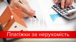 Налог на недвижимость в Украине: кто и сколько должен заплатить