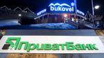 """""""Буковель"""" і активи """"Приватбанку"""" продадуть з державного аукціону"""