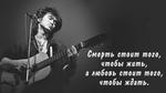 В пам'ять Віктора Цоя: 10 найкращих пісень відомого музиканта