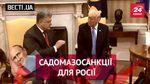 Вести.UA. Российская версия встречи Порошенко с Трампом. Инспектор Гройсман