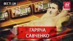 Вести.UA. Савченко повышает градус. Чудесное исцеление Королевской