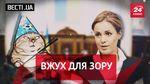 Вєсті.UA. Жир. Зоотерапія для Королевської. БДСМ між Надею і Вовою
