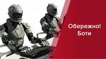 """Як поширюється """"зрада"""": армія політичних ботів в Україні та їхні замовники"""