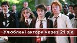 """Как изменились актеры из """"Гарри Поттера"""" фотосравнение"""