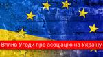 Самая лучшая помощь Запада: как Соглашение об ассоциации с ЕС влияет на экономику Украины