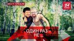 Вести Кремля. Православные верующие спасают геев РФ. Обнаженная грудь раздора