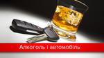 Випив – викликай таксі: допустимий вміст алкоголю для водіїв в різних країнах